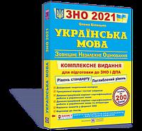 Комплексна підготовка з української мови до ЗНО 2021. Оновлена!