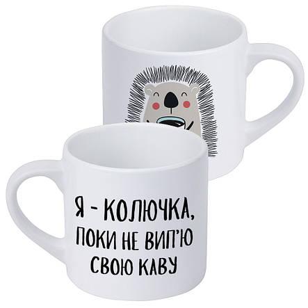Кружка маленькая Я - колючка, пока не вип'ю свою каву (KRD_20M010), фото 2
