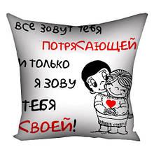 "Подушка ""Love is..."" 30х30, 40х40, 50х50 (3P_LP328)"