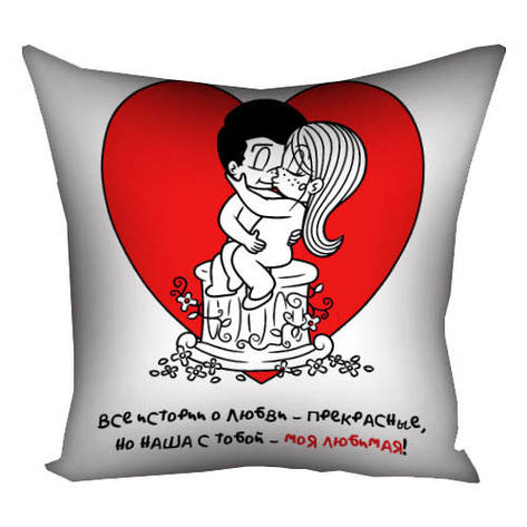 "Подушка ""Love is..."" 30х30, 40х40, 50х50 (3P_LP329), фото 2"