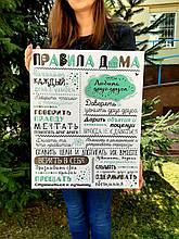 Правила дома 1 (бирюза)