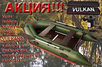 Внимание Акция на все килевые лодки Vulkan!!!