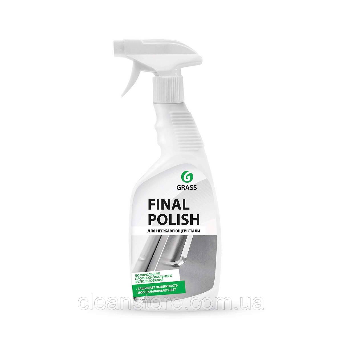 """Поліруючий засіб """"Final Polish"""" (флакон 600 мл)"""