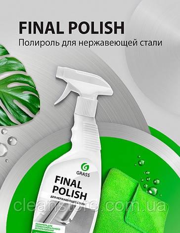 """Поліруючий засіб """"Final Polish"""" (флакон 600 мл), фото 2"""