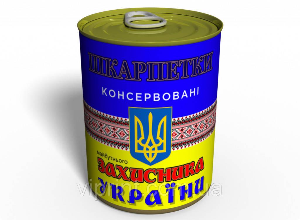 Консервированные Носки Будущего Защитника Украины