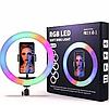 Селфи-кольцо 26 см RGB с мульти регулировкой света, управлением от USB и креплением под штатив и телефон, фото 5