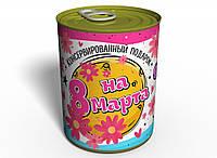 Консервированный Подарок На 8 Марта Любимой Девушке Шоколадные Конфеты Сердце