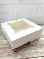 Коробка белая х/э с окошком 255*255*90 см самосборная,  для подарка, сладостей, косметики
