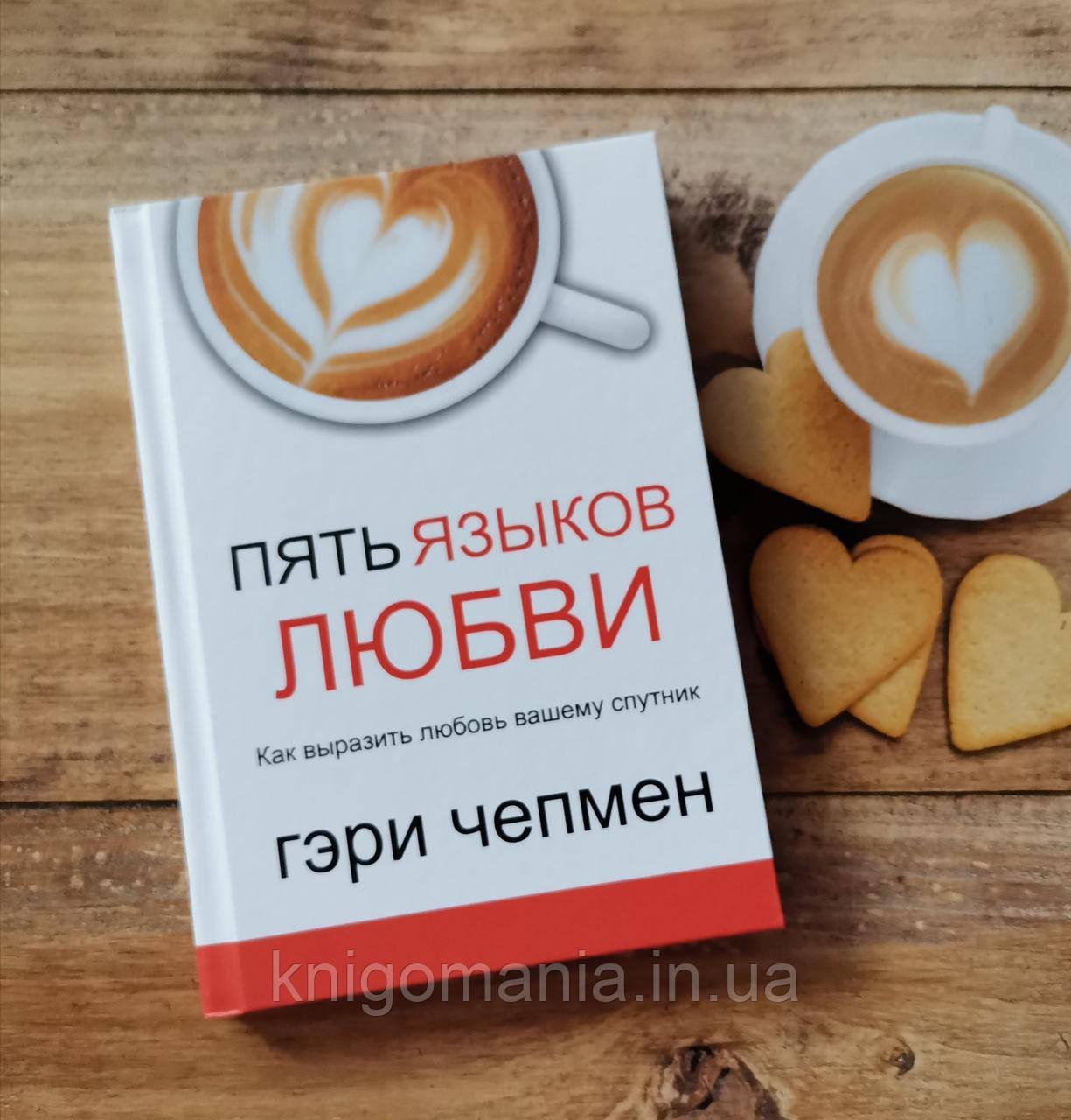 Пять языков любви. Гери Чепмен.