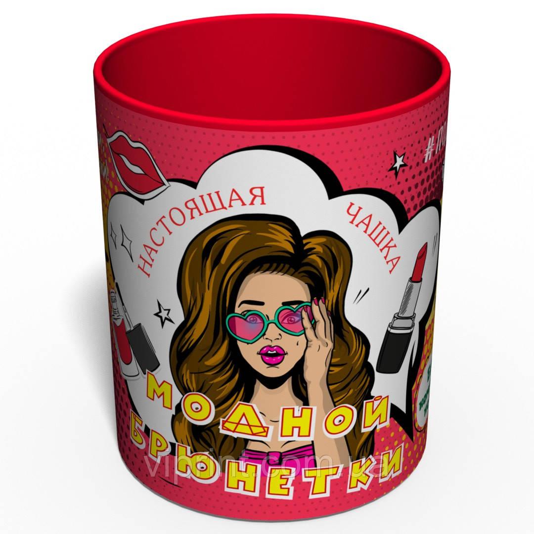 Чашка Модного Брюнетки