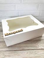 Коробка белая х/э с окошком 330*255*110 мм самосборная,  для подарка, сладостей, косметики