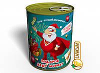 Консервированный Подарок Деду Морозу - Необычный Новогодний Подарок Папы, фото 1