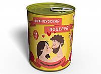 Консервированный Французский Поцелуй Оригинальный Подарок Своей Любимой Половине, фото 1