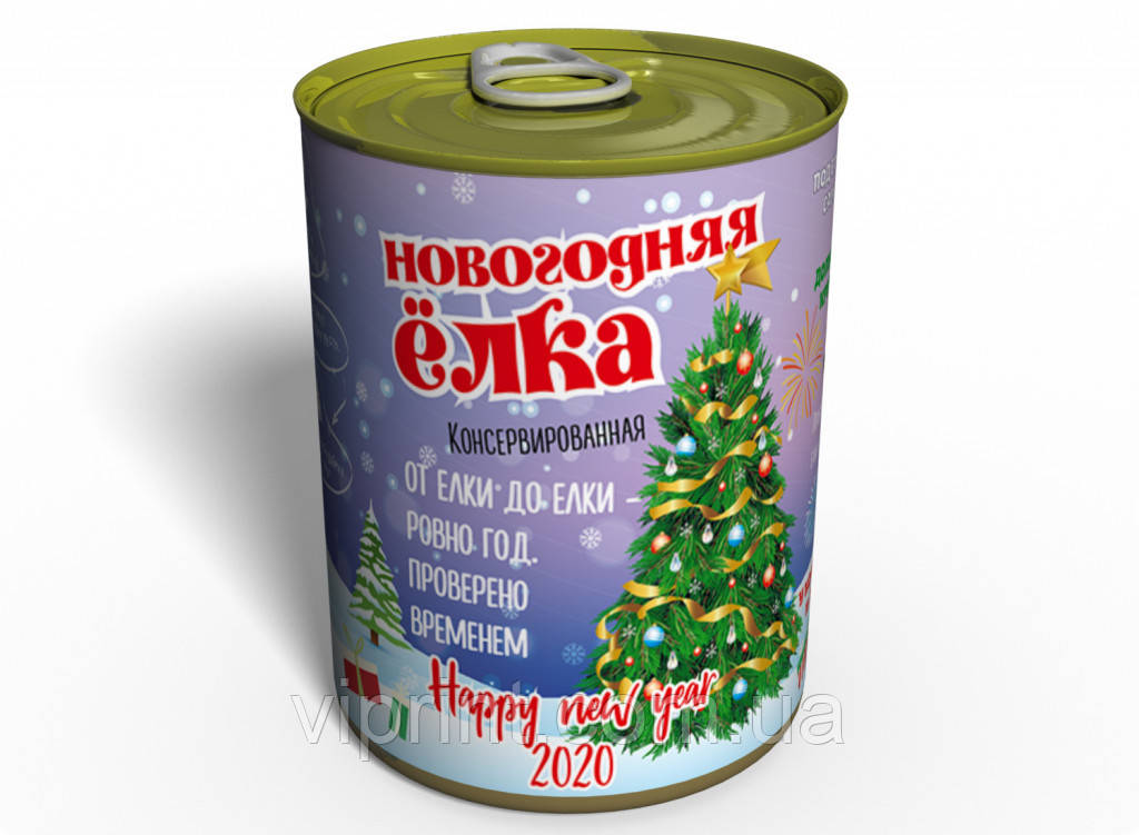 Консервированная Новогодняя Ёлка  Семена Ёлки И Грунт