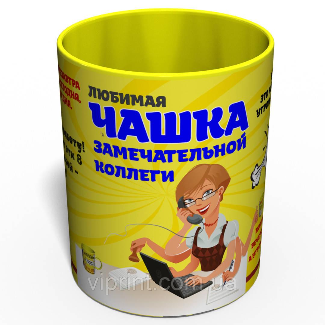 Любимая Чашка Замечательной Коллеги