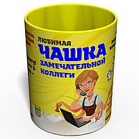 Любимая Чашка Замечательной Коллеги, фото 1