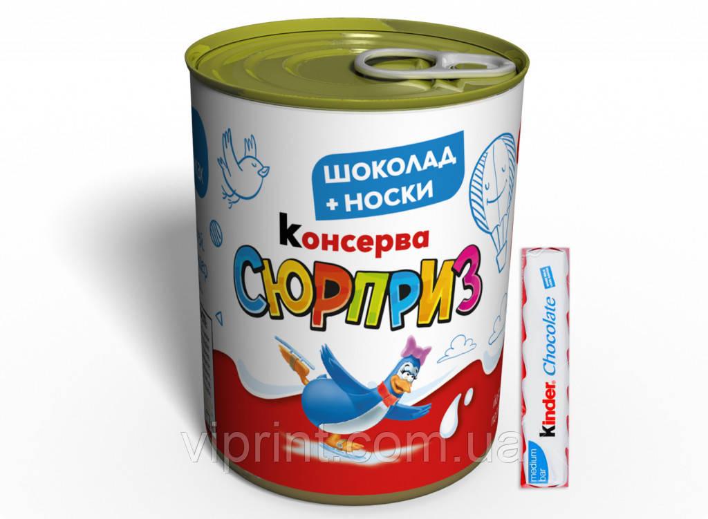 Консерва Сюрприз (Носки та Шоколад Kinder) - Оригінальний Подарунок Солодкоїжкам