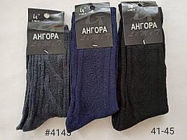 Шкарпетки вовняні ангора