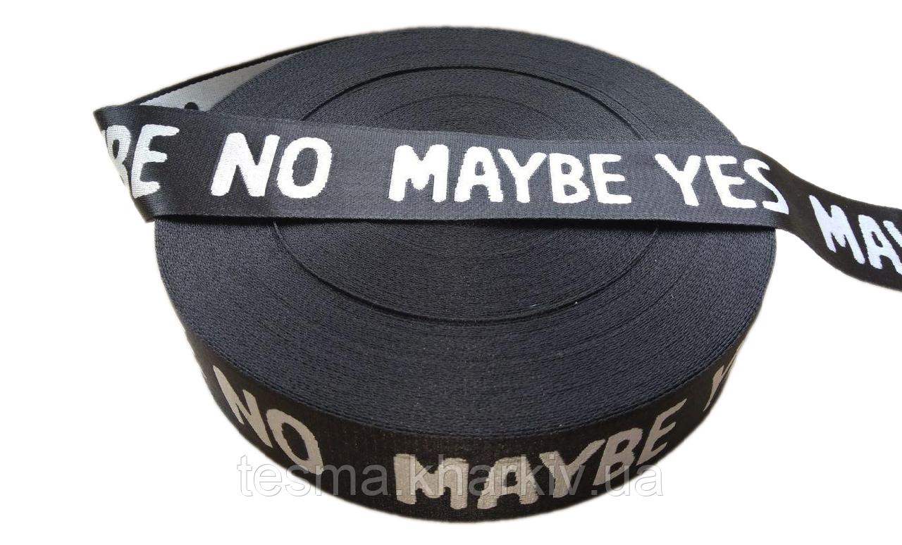 """Лампасная лента, тесьма лампасная 4 см """"Maybe yes Maybe no"""""""