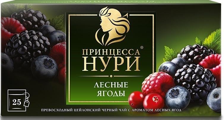 Чай чёрный с лесными ягодами и малиной Принцесса НУРИ  25 пакетиков