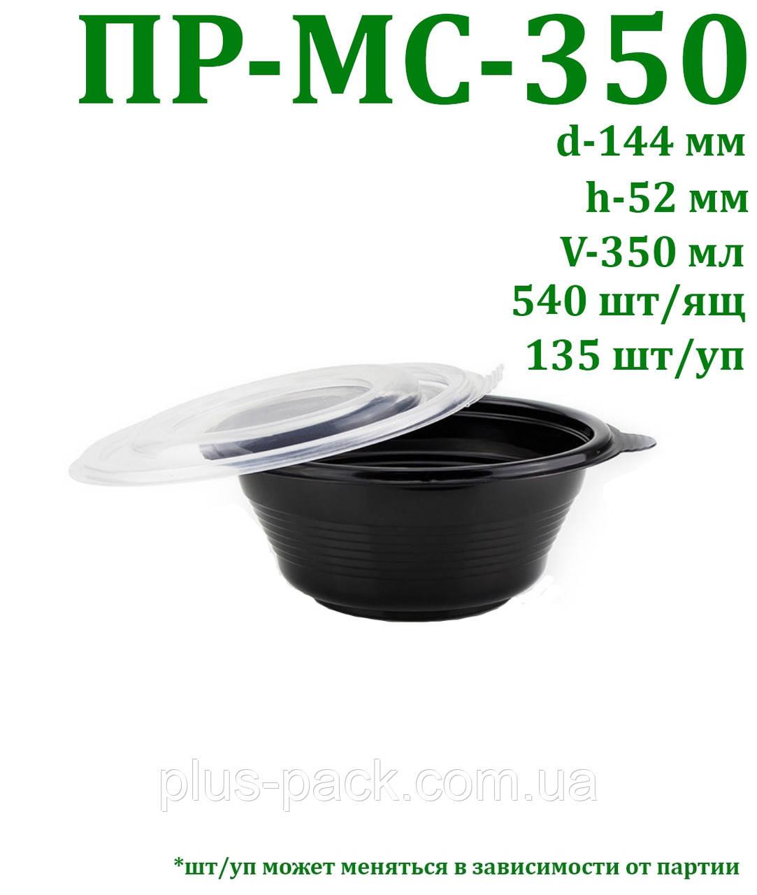 Одноразова упаковка для перших страв для гарячих і холодних страв