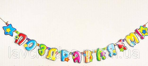 Гирлянда бумажная, праздничная Поздровляю