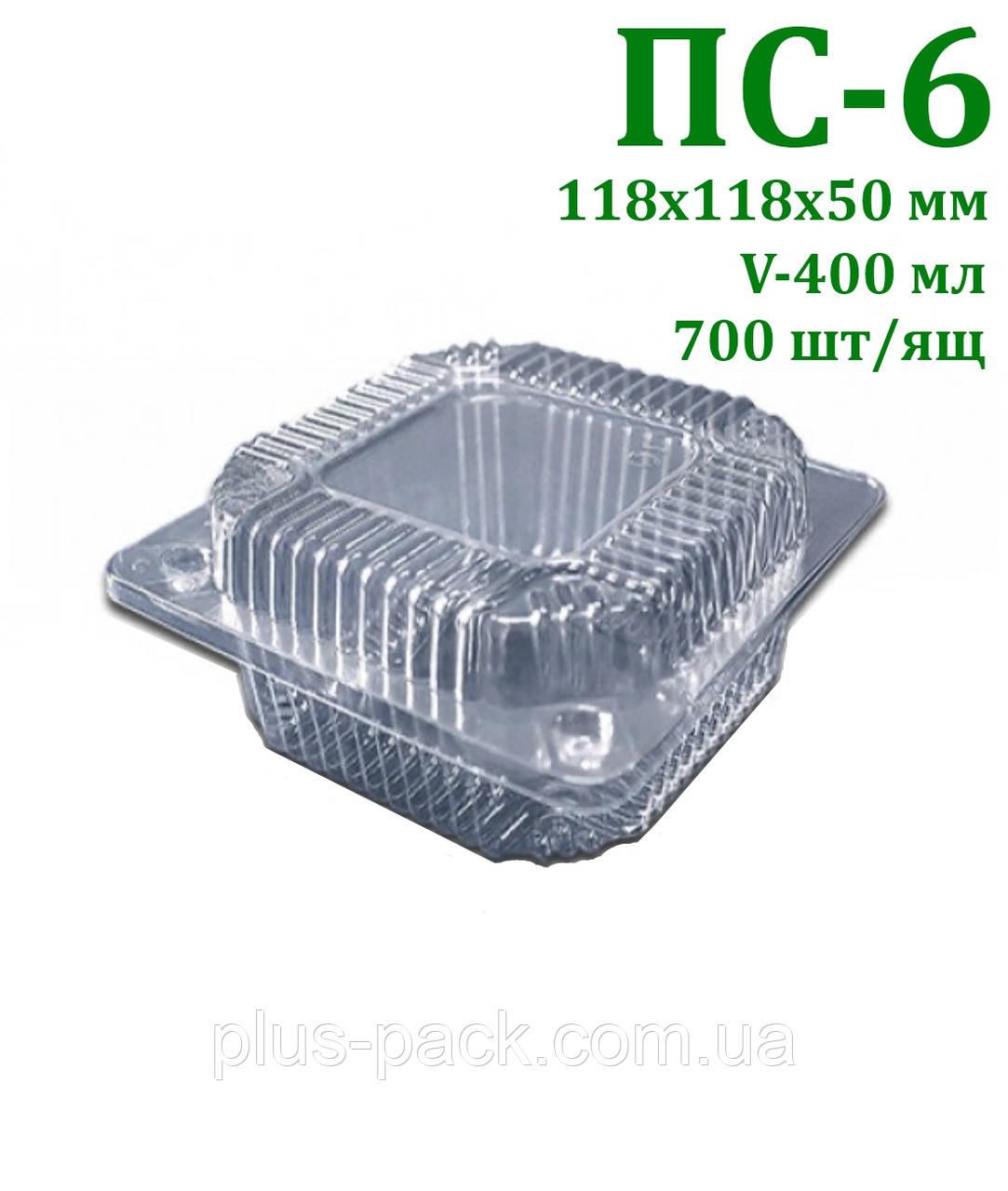 Упаковка пластиковая 118х118х52мм. 400 мл.