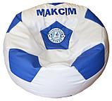 Бескаркасное кресло-мяч с именем футбол пуф для детей, фото 5