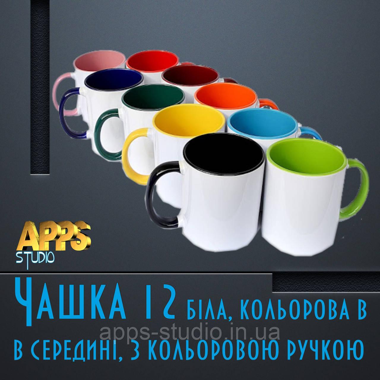 Фото на чашці (кольорова в середині і ручка)