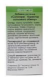 Солинорм Корректор солевого обмена 90 таблеток Даникафарм, фото 2