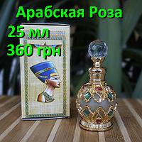 Египетские масляные духи . Арабские масляные духи  «Арабская роза»