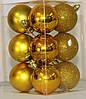 Куля новорічна золотиста мікс D 3 см (30мм), фото 2