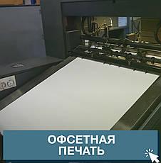 Офсетная печать, фото 3
