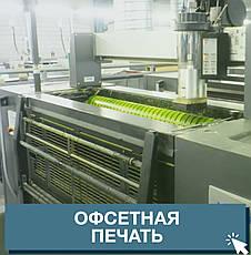 Офсетная печать, фото 2