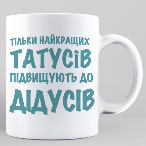 Чашка для дідуся
