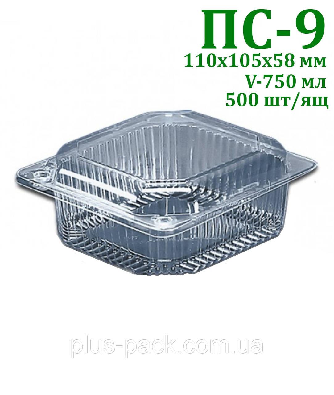 Контейнер Пищевой Одноразовый 135х130х77 мм. 910 мл.