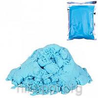 Кинетический песок 500 грамм голубой, в вакуумном пакете
