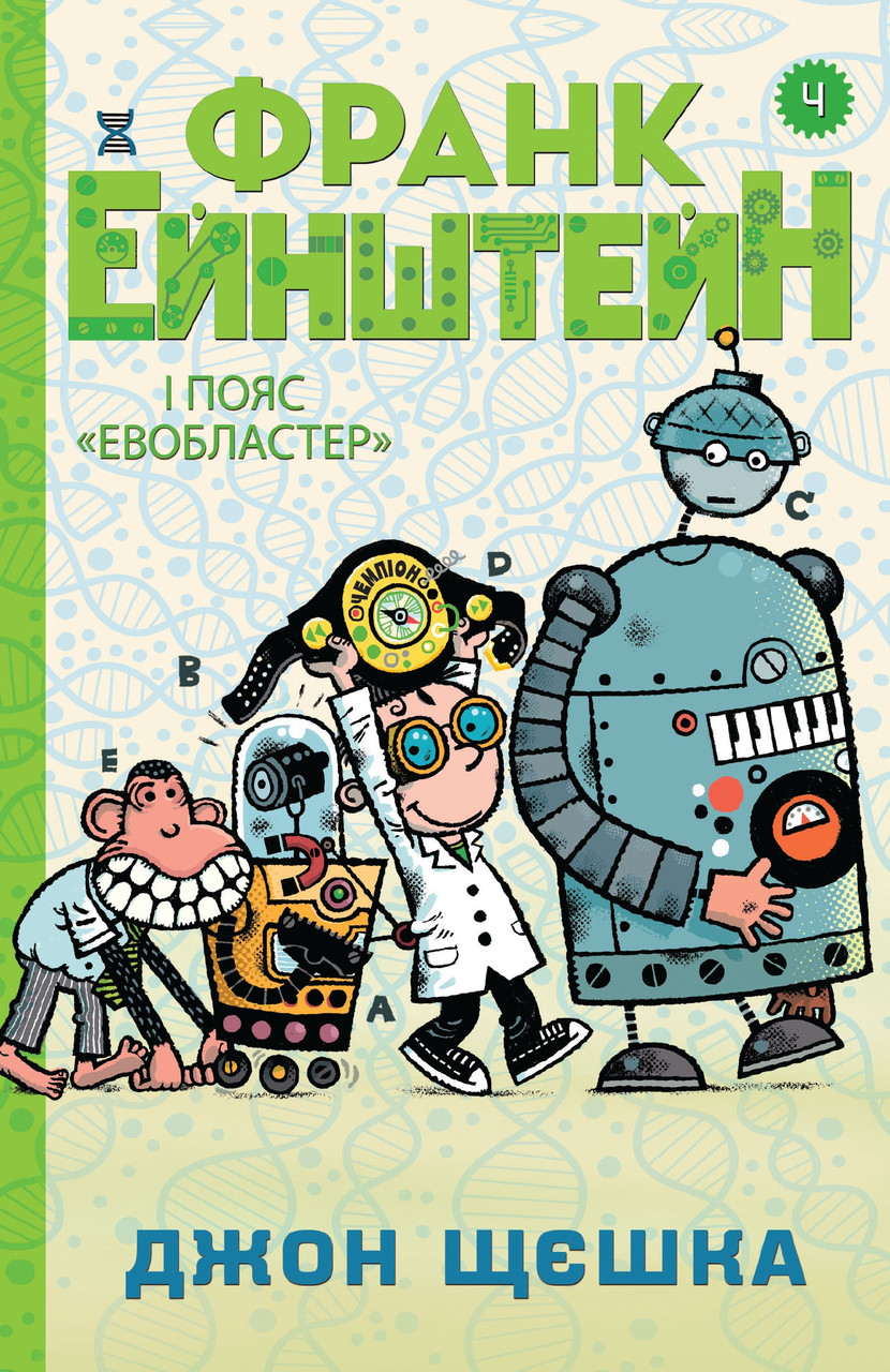 "Книга Франк Ейнштейн і пояс ""Евобластер"". Книга 4. Автор - Джон Щєшка (КМ-Букс)"