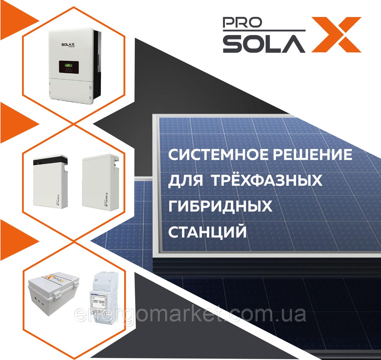 Готовое решение для трёхфазных гибридных станций SOLAX 8 кВт с АКБ на 11.6 кВт*ч