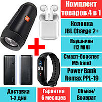 Колонка JBL Charge 2+ Смарт браслет Xiaomi M2 band, наушники блютус i12 TWSКомплект QualitiReplica реплика
