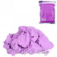 Кинетический песок 500 грамм сиреневый, в вакуумном пакете
