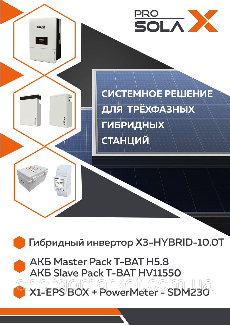 Готовое решение для трёхфазных гибридных станций SOLAX 10 кВт с АКБ на 11.6 кВт*ч