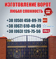 Сварка ворот Киев. Установка, сварка ворот в Киеве из металла. Сварка металлических ворот Киева