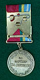 Медаль За службу на Донбасі — ПОПАСНА + бланк, фото 2