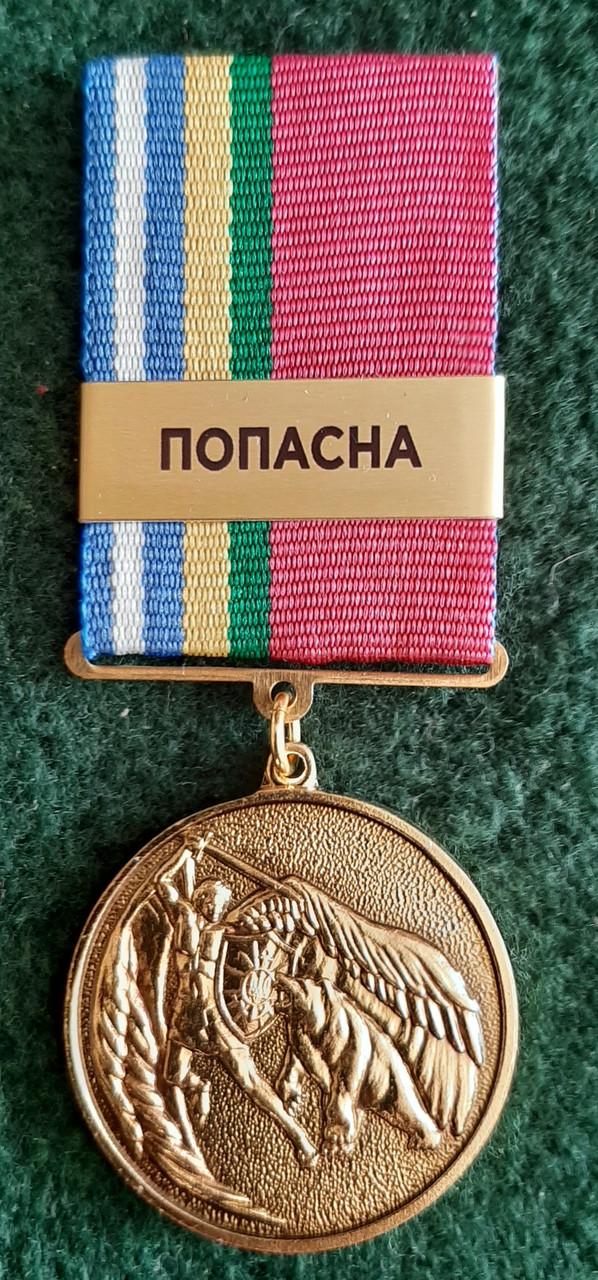 Медаль За службу на Донбасі — ПОПАСНА + бланк