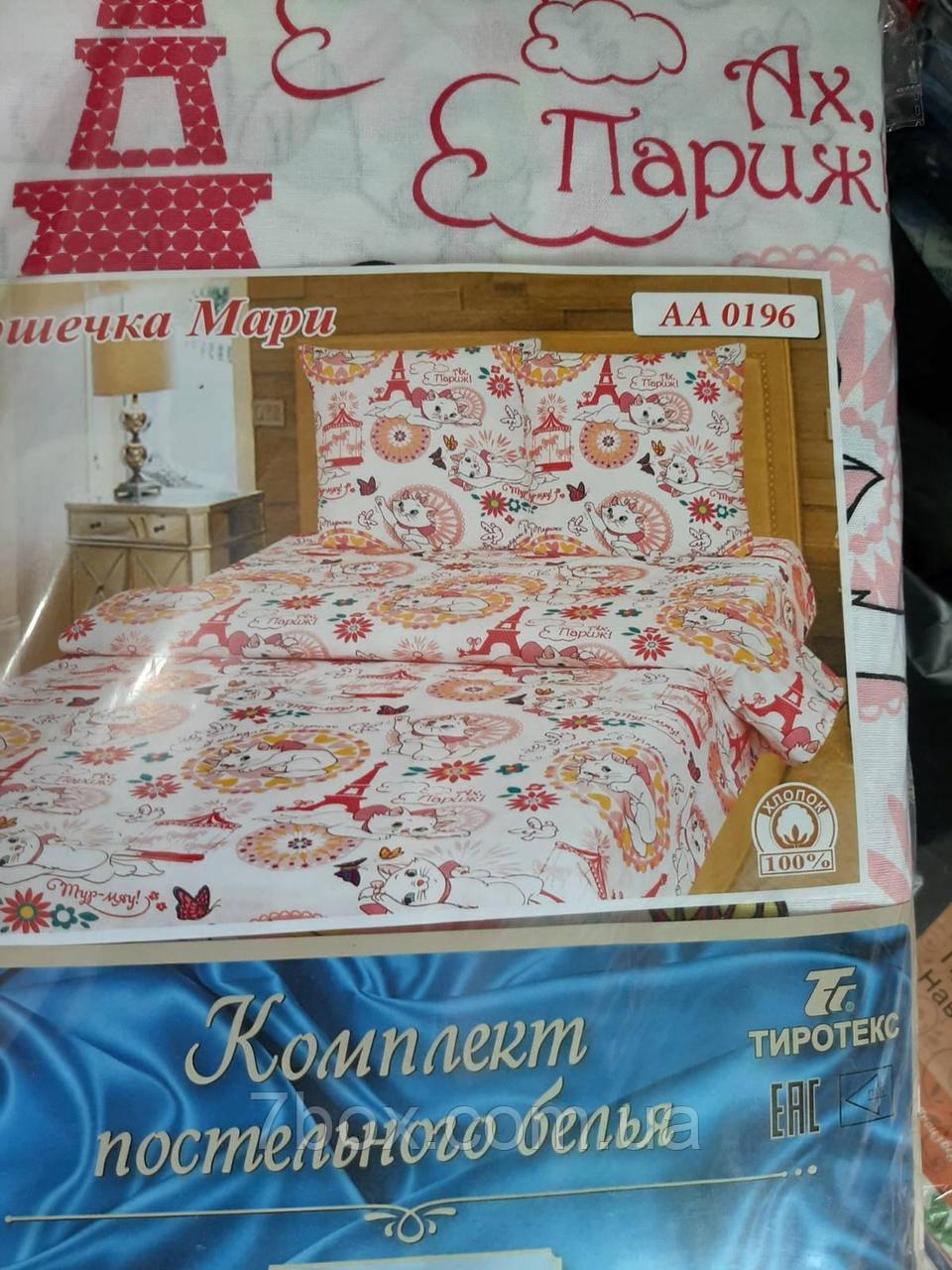 Детский полуторный комплект   Кошечка Мари Тиротекс
