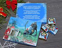 """Новогодние конфеты """" С Новым годом и Рождеством"""", фото 1"""