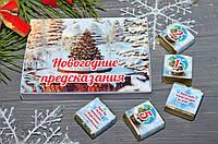"""Новогодние конфеты """"Новогодние предсказания"""", фото 1"""