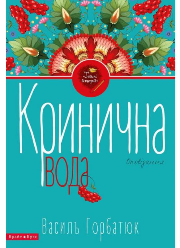 Книга Кринична вода. Автор - Василь Горбатюк (Брайт Букс)