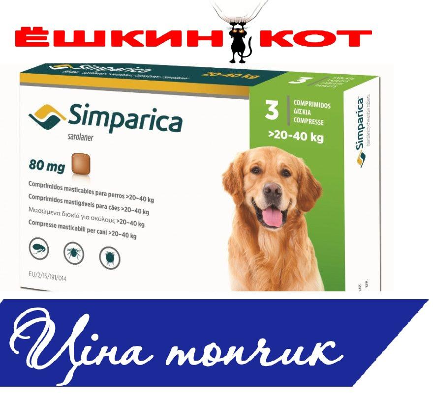 Симпарика (Оригінал Zoetis США) для собак від бліх і кліщів 80 мг 3 шт, 20-40 кг ( Сімпаріка )